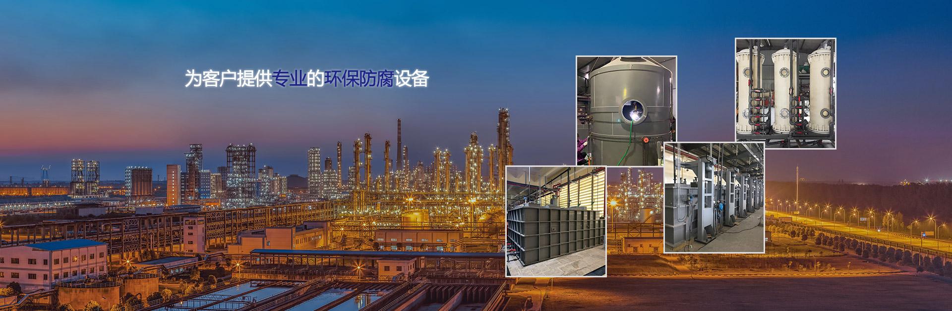 废气吸收设备厂家